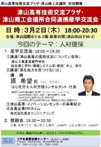 ★_産学交流会チラシver2.0