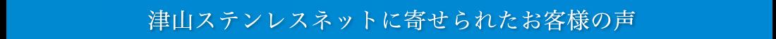 津山ステンレスネット概要